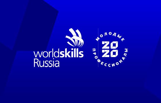 World skills 2020